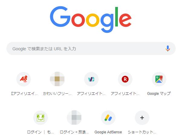 グーグル検索のトップページ