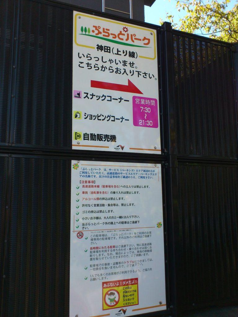 神田パーキングエリア(上り)の入り口
