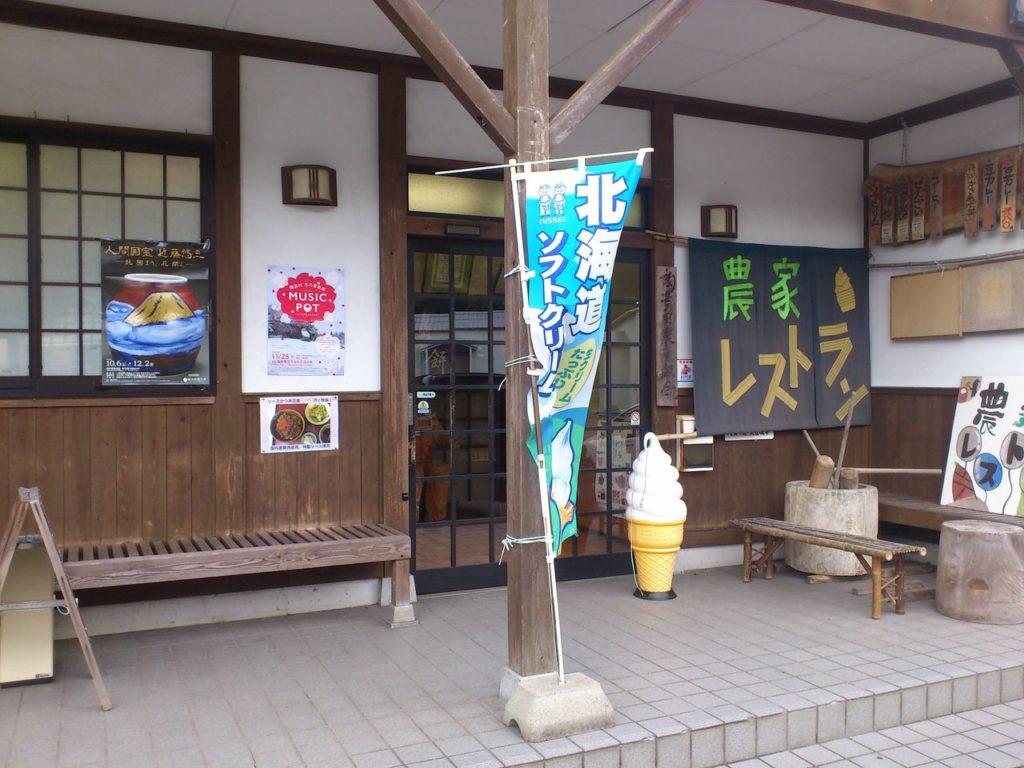 宮崎おもいでなファームの農家レストラン