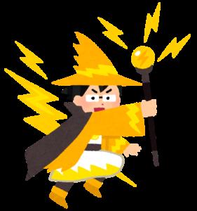 雷属性の魔法使い