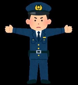 止める警察官