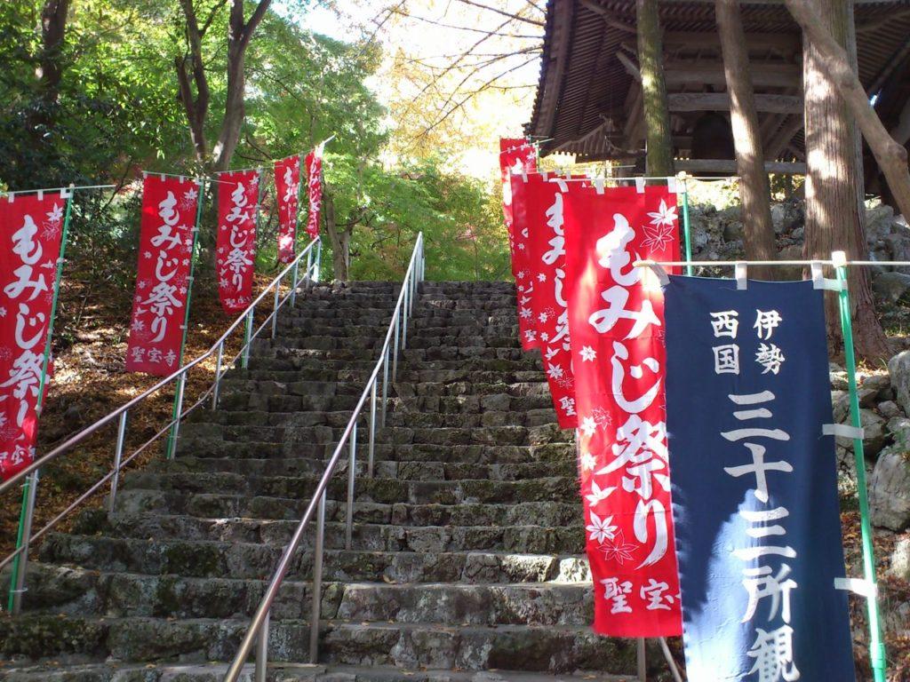 聖宝寺の入り口