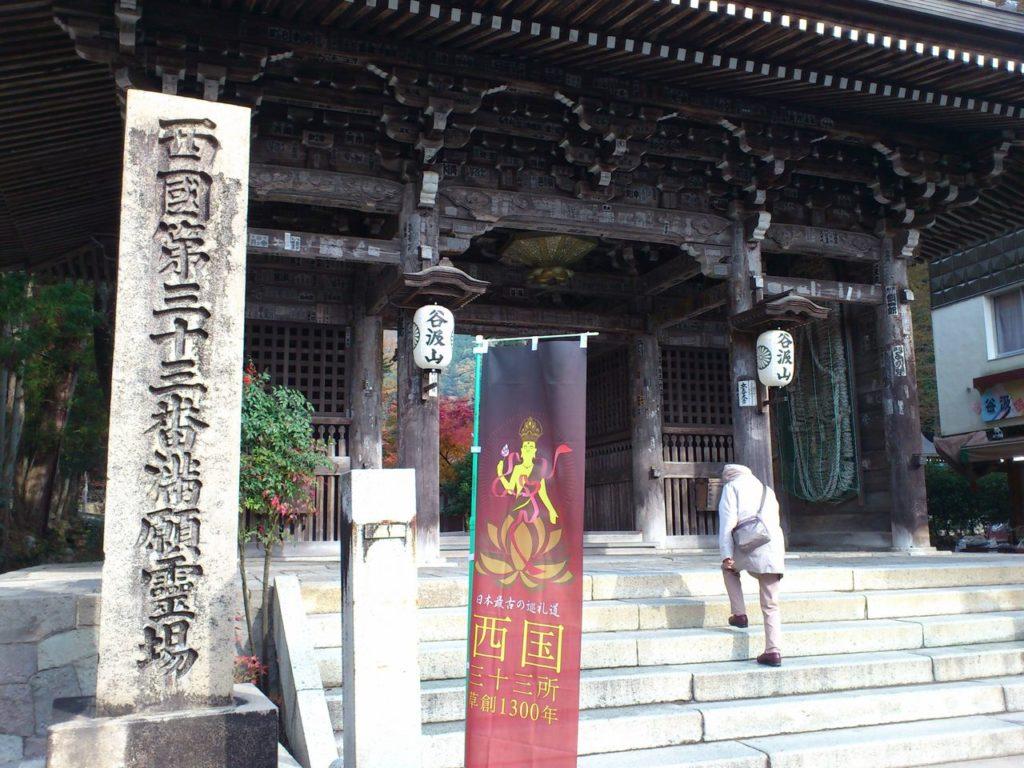 谷汲山華厳寺の仁王門(近景)