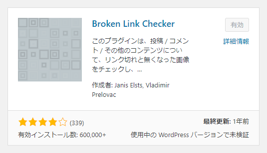 プラグインの追加 Broken Link Checker