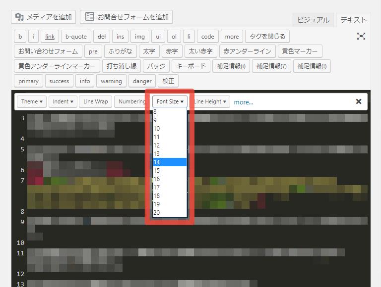 プラグイン「HTML Editor Syntax HighLighter」のフォントサイズ