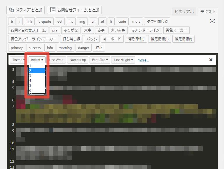 プラグイン「HTML Editor Syntax HighLighter」のインデント