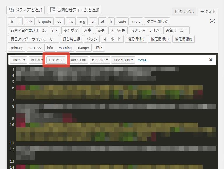 プラグイン「HTML Editor Syntax HighLighter」の行の折返し