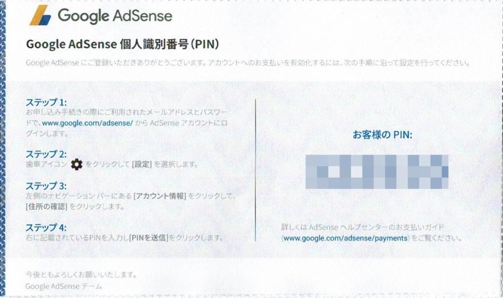 AdSense からのエアメールの中身