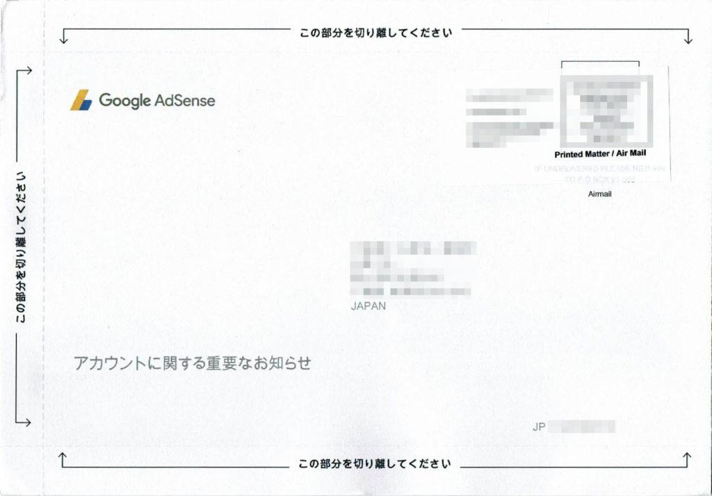 AdSense からのエアメール