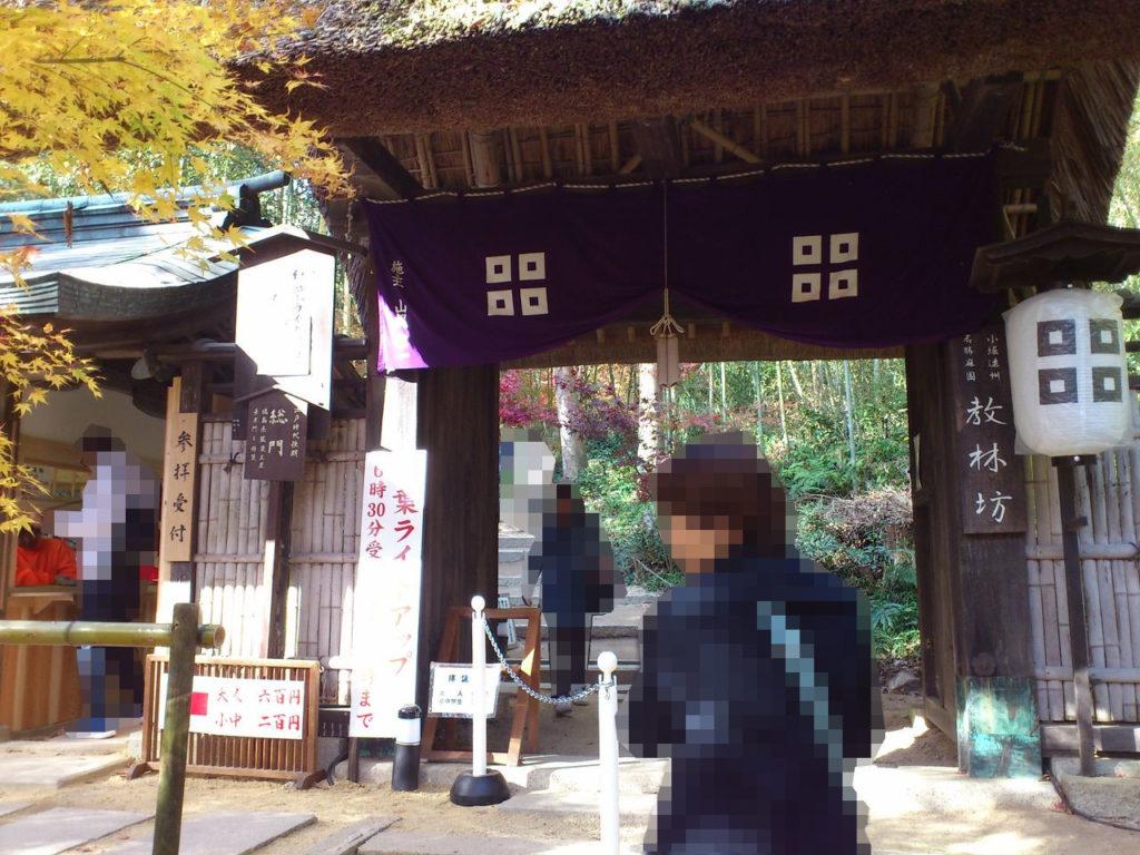 教林坊の総門(拝観受付)