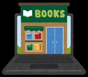 インターネット書店