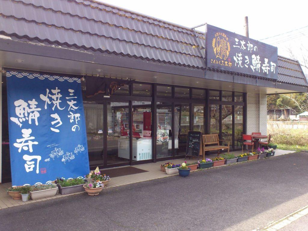焼き鯖寿司「さんとく三太郎」