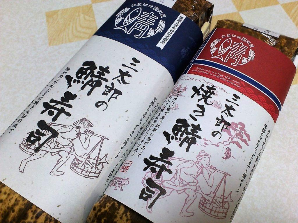 三太郎の鯖寿司と焼き鯖寿司