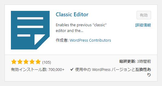 プラグインの追加 Classic Editor