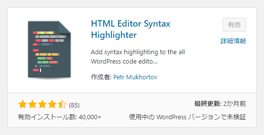 プラグインの追加 HTML Editor Syntax HighLighter