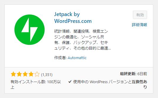 プラグインの追加 Jetpack by WordPress.com