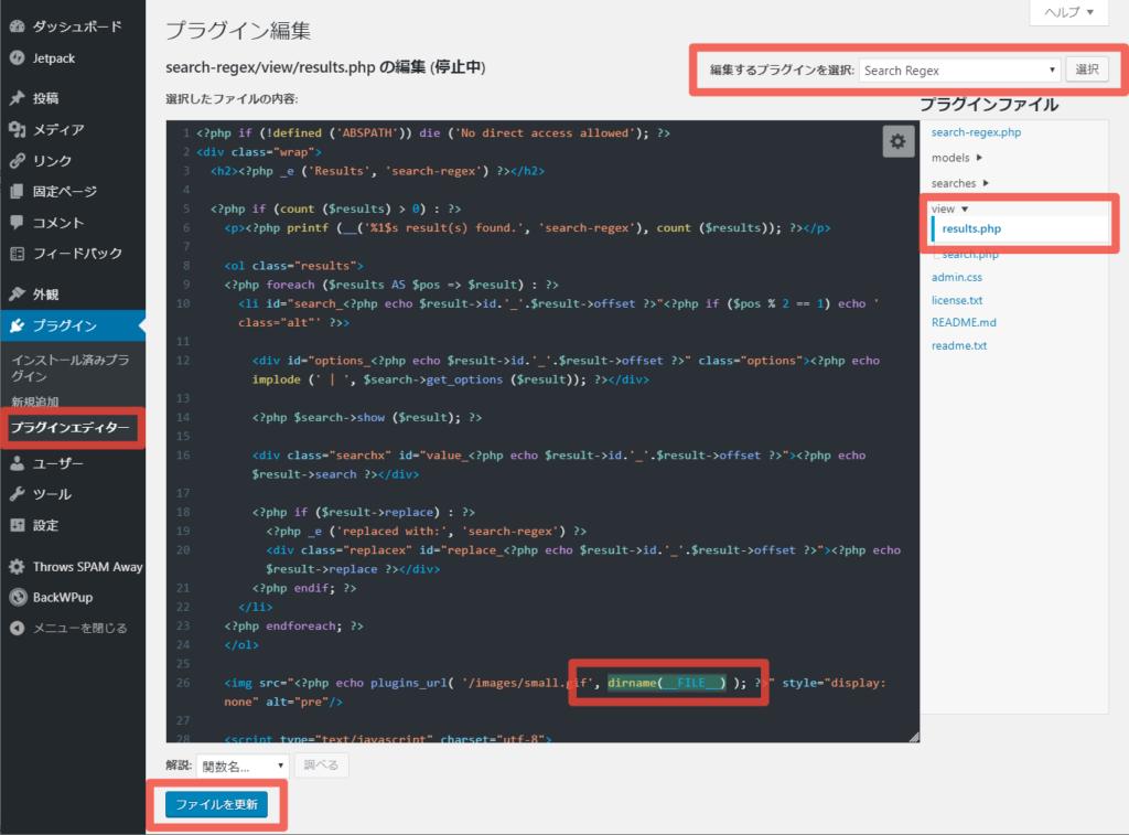 プラグイン「Search Regex」の編集画面