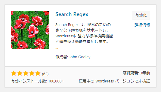 プラグインの追加 Search Regex