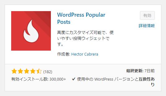 プラグインの追加 WordPress Popular Posts