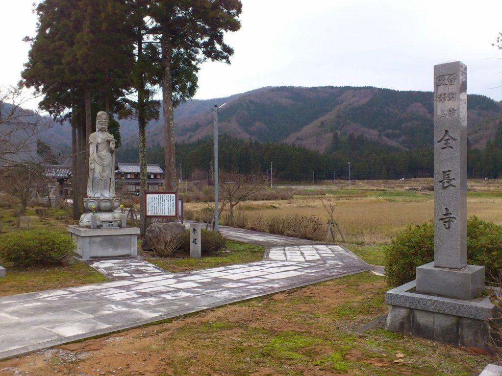 全長寺の参道入り口