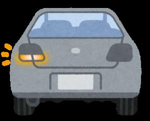 自動車の方向指示器(左)