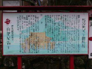 福王神社の毘沙門天王の縁起