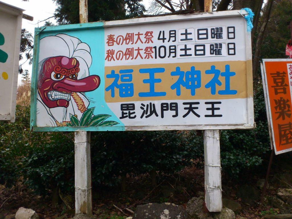 福王神社の例大祭の案内