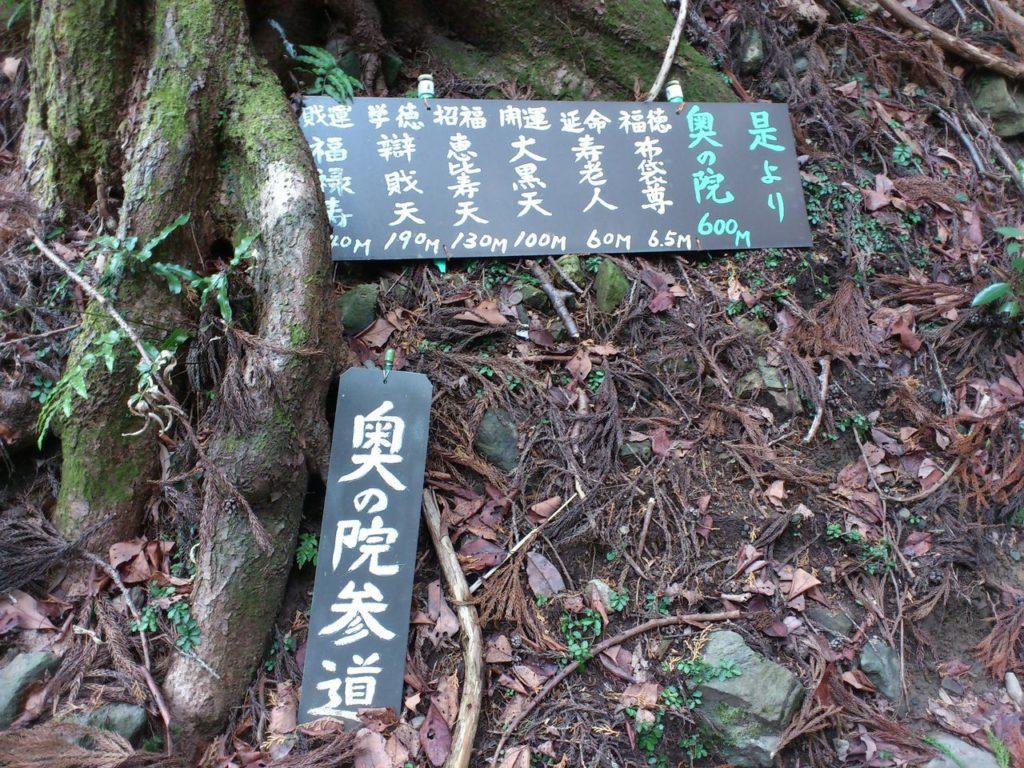 奥の院への参道には七福神
