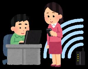 Wi-Fiを使う人たち