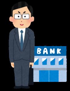銀行員の男性
