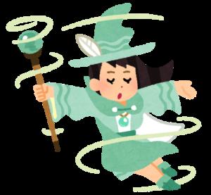 風の魔法使い