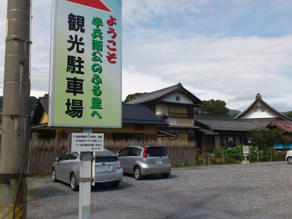垂井町岩手の観光駐車場
