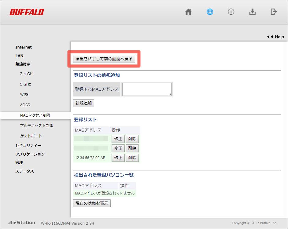 無線LAN親機のMACアクセス制限の編集画面(登録後)
