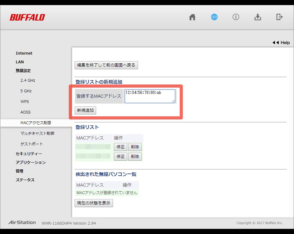 無線LAN親機のMACアクセス制限の編集画面(登録前)