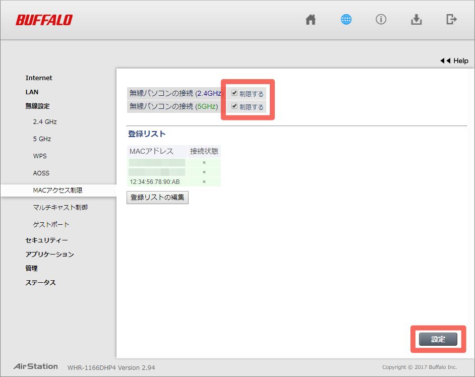 無線LAN親機のMACアクセス制限(設定後)