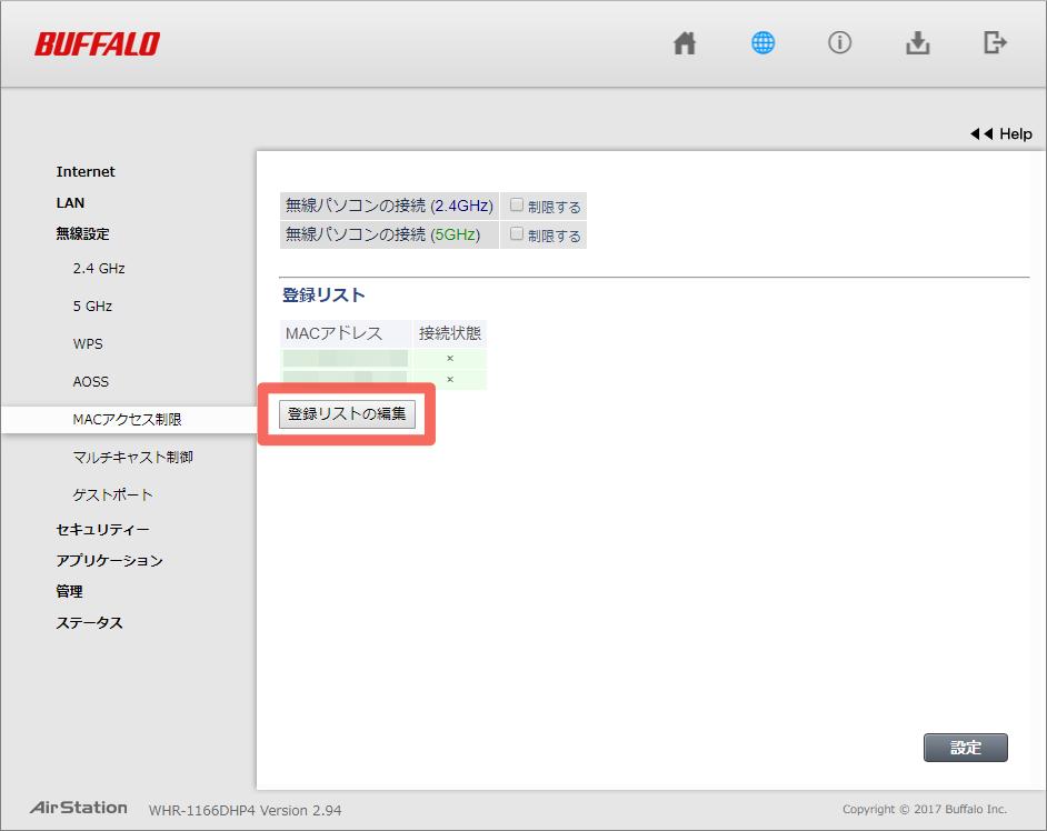 無線LAN親機のMACアクセス制限(設定前)