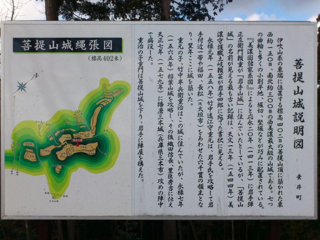 菩提山城跡の説明図