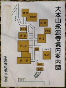 永源寺の案内図