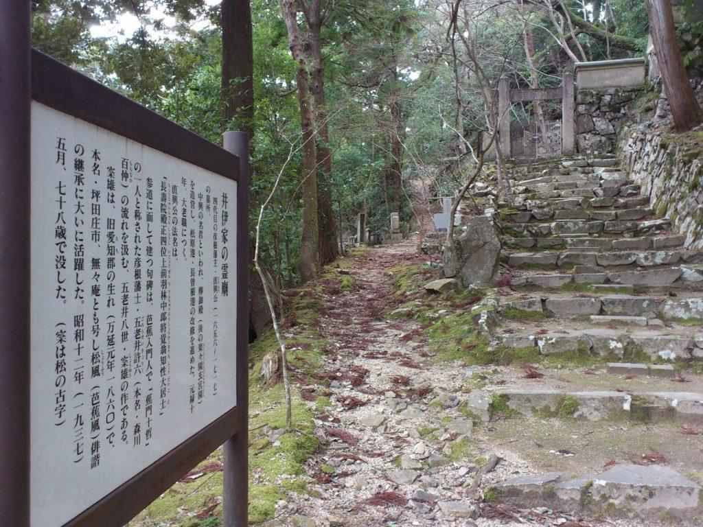 井伊家の霊廟の入り口