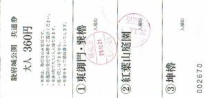 駿府城公園 共通券
