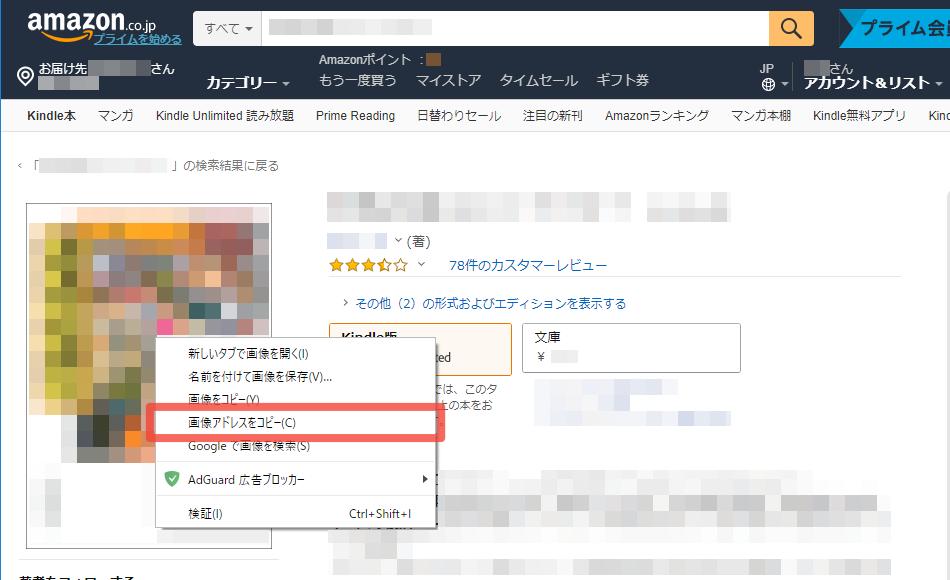Amazon の商品画面