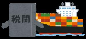 税関で止められる貨物船