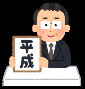 新元号「平成」の発表