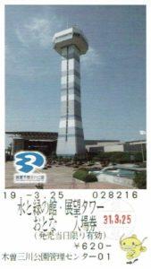 水と緑の館・展望タワー 入場券