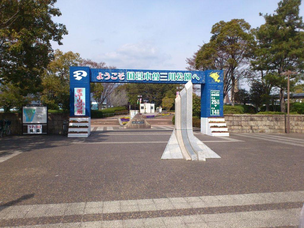 木曽三川公園センター入り口