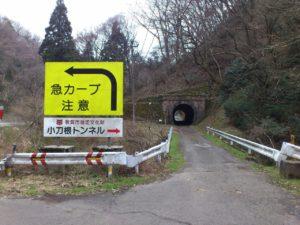 小刀根トンネルの案内板