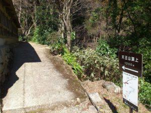 天王山への道