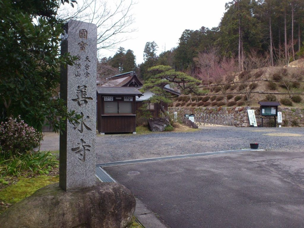 善水寺の標柱