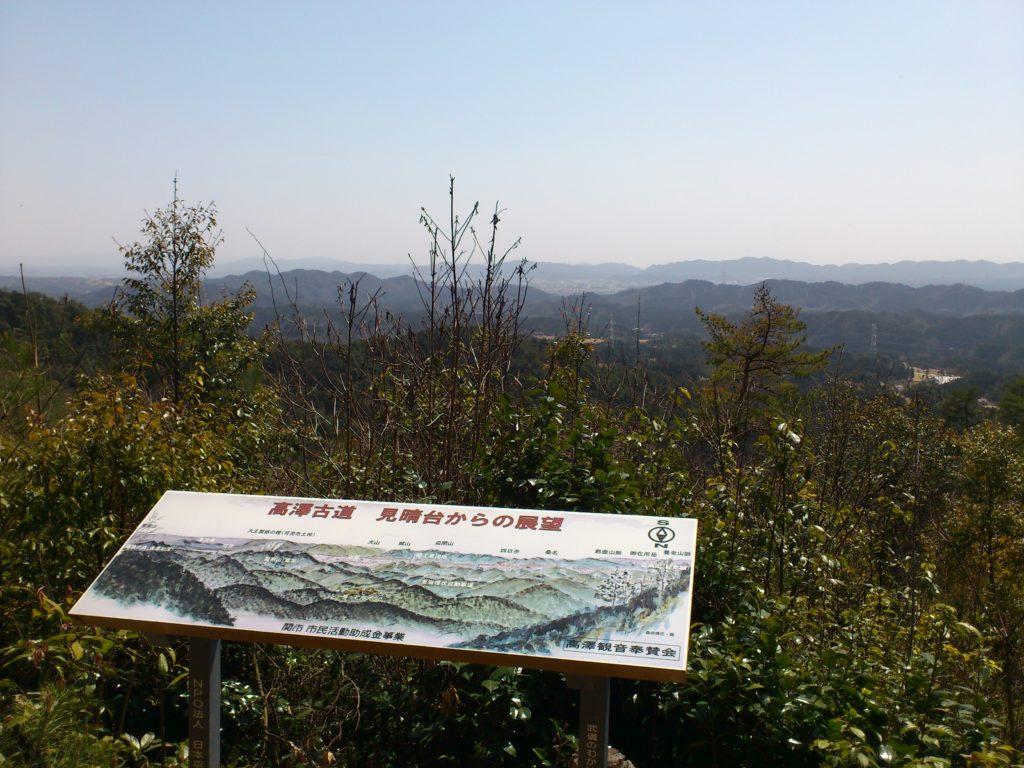 高澤古道の見晴台から