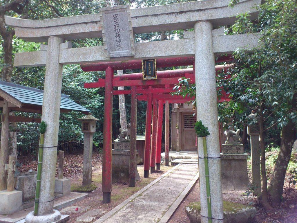 冨王稲荷神社